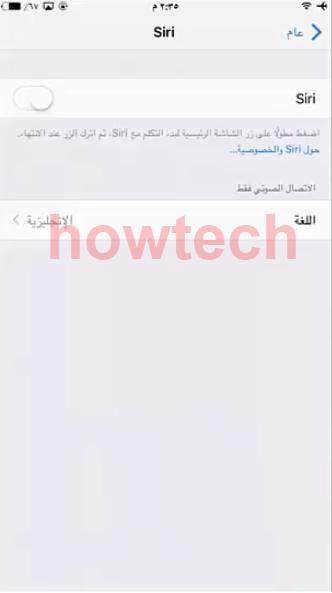 تفعيل سيري تتكلم عربي