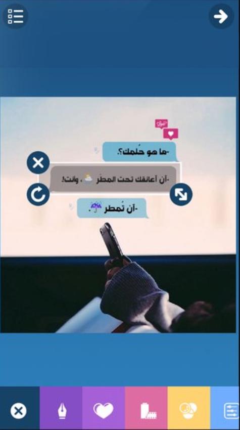 الكتابة على الصور باجمل الخطوط العربية