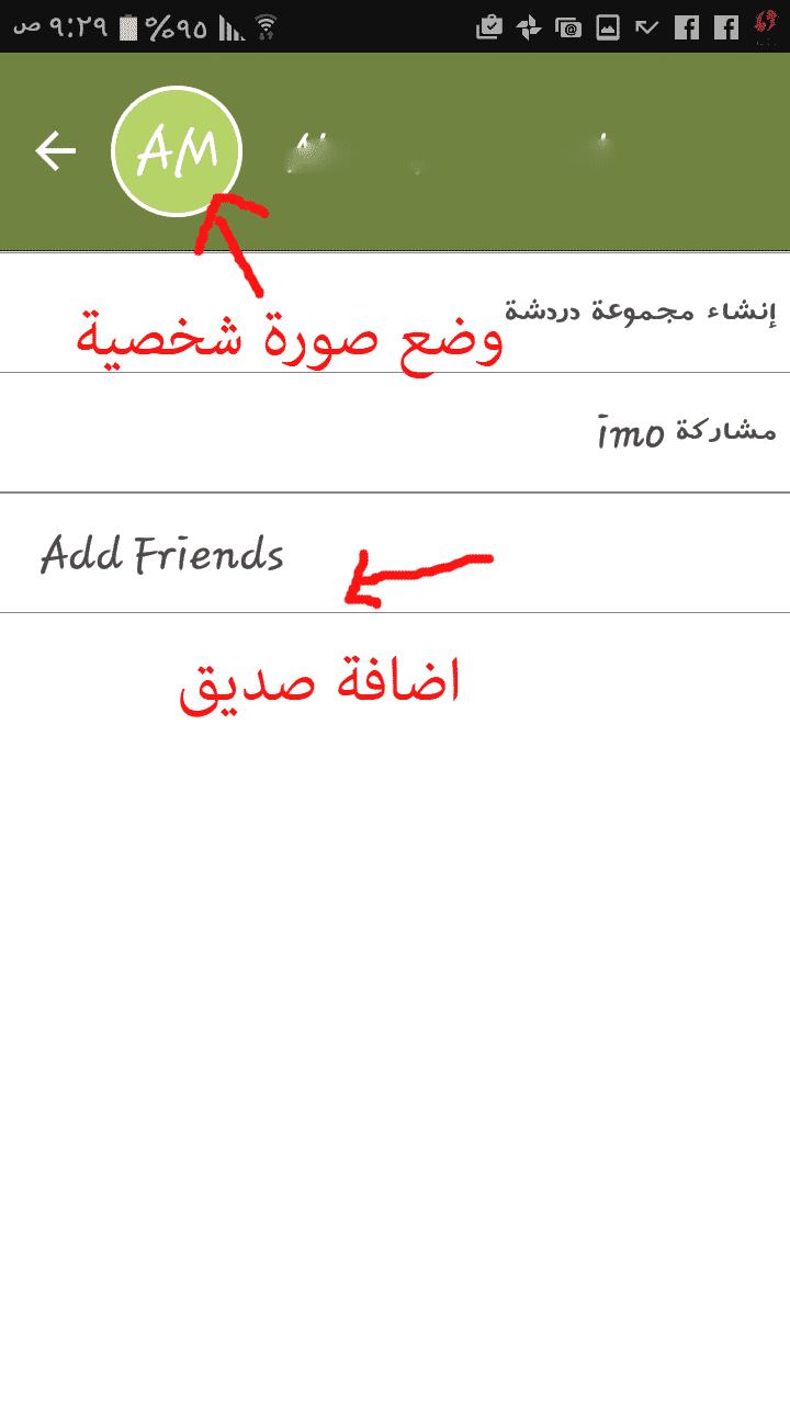 شرح برنامج imo و اضافة الاصدقاء بواسطة رقم الهاتف
