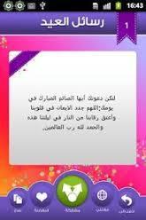 تحميل تطبيق رسائل عيد الاضحى ومسجات العيد