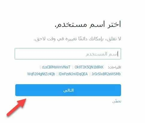 كتابة اسم المستخدم للتسجيل في تويتر
