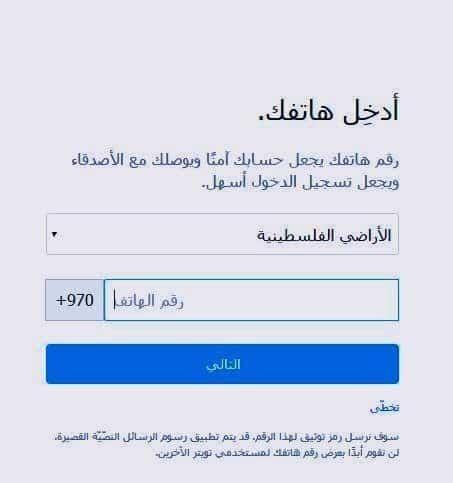 صفحة ادخال رقم الهاتف