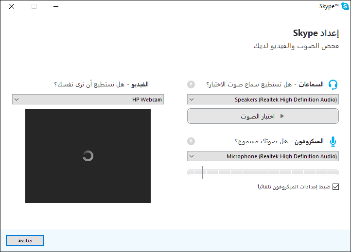 صور اعدادات Skype