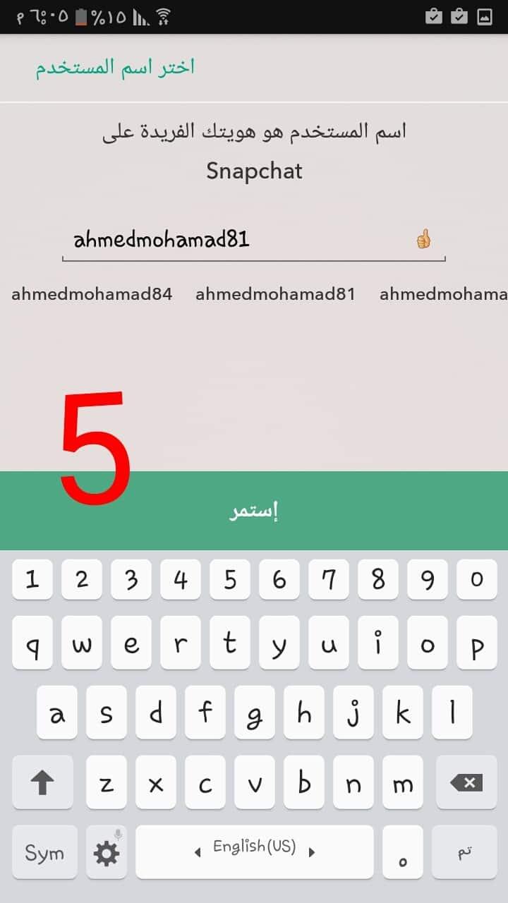 كتابة اسم المستخدم