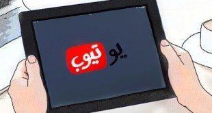 إنشاء حساب يوتيوب جديد بالعربي مجانا