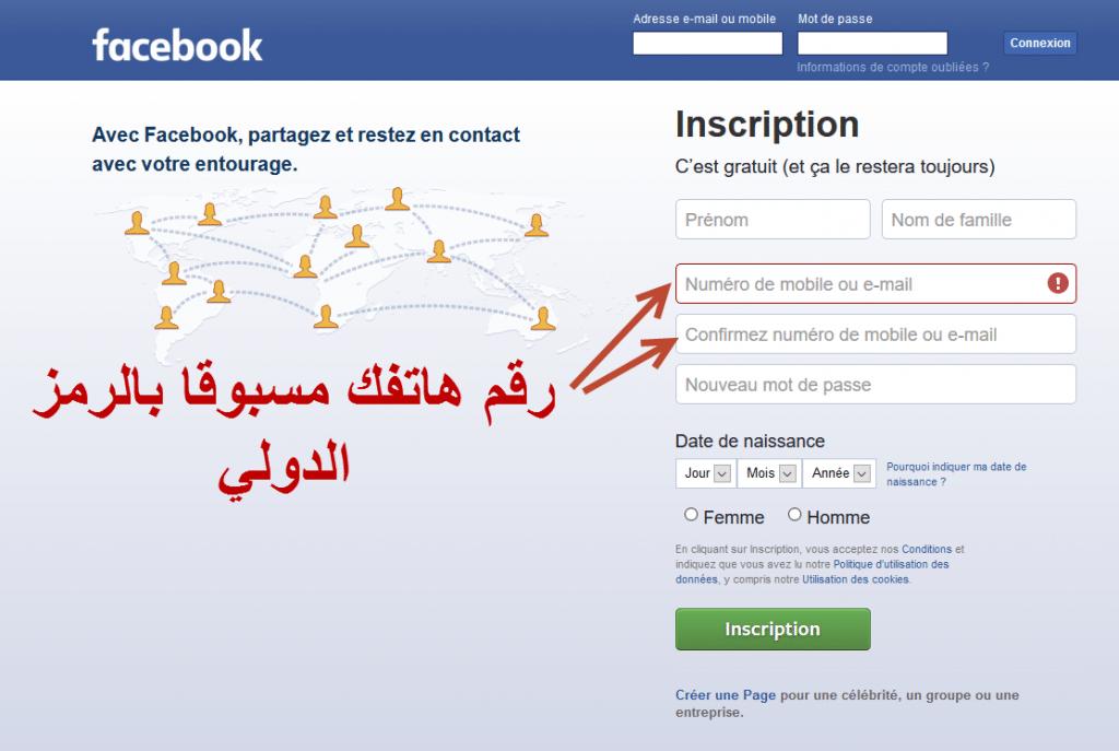 انشاء حساب فيس بوك برقم الجوال
