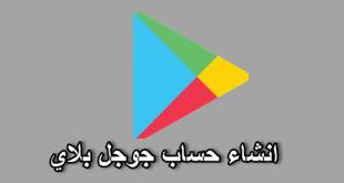 انشاء حساب جوجل بلاي google play
