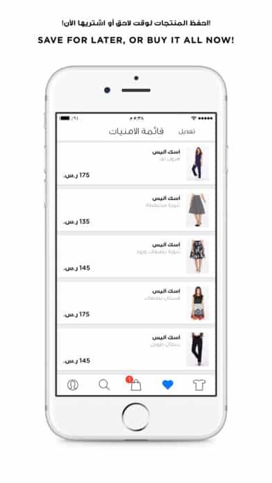 متابعة المنتجات للتسوق