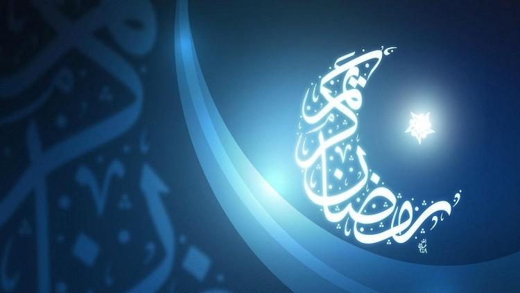 موعد شهر رمضان لهذا العام