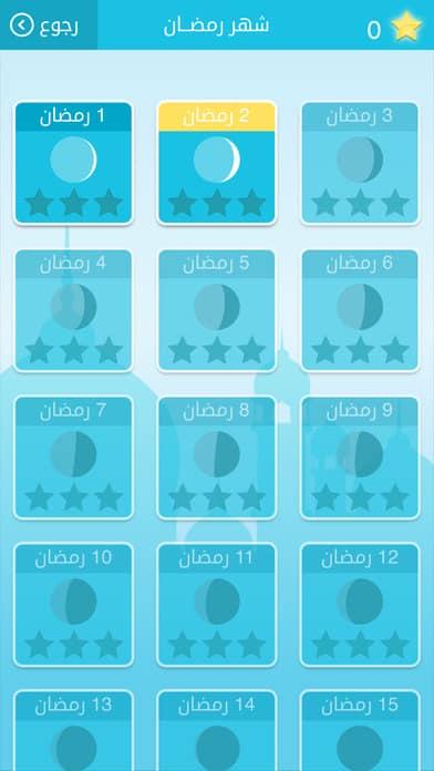 تحميل تطبيق رمضان 2018