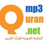 استماع و تحميل القران الكريم كامل mp3 quran  للاندرويد و الايفون مجانا