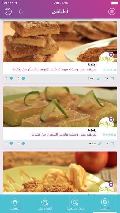 تحميل اطباقي رمضان