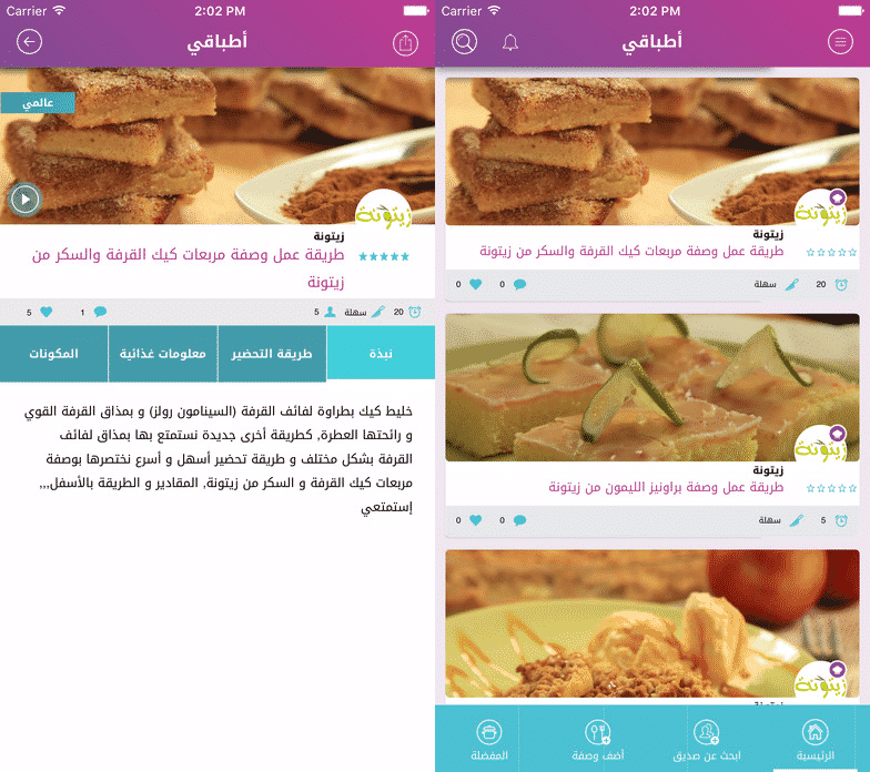 اطباق رمضان 2018