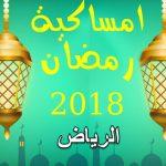 امساكية رمضان 2018 السعودية مواعيد الاذان والصلاة Ramadan