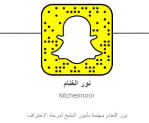 snapchat مشاهير