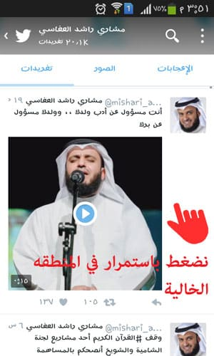 twitter video downloader برنامج تحميل