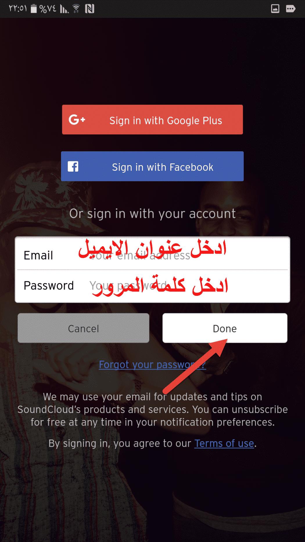 نافذة تسجيل الدخول إلى ساوند كلاود