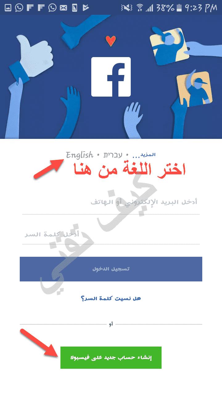فتح حساب فيس بوك عربي