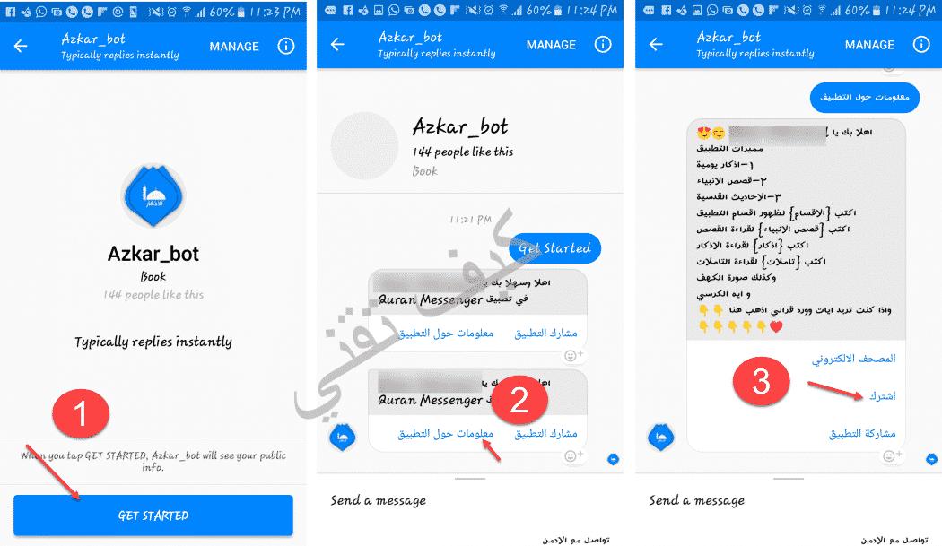 الاشتراك في بوت ماسنجر chatbot