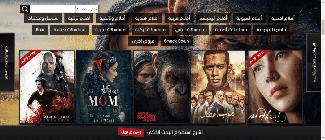 تحميل افلام 2017 عربية