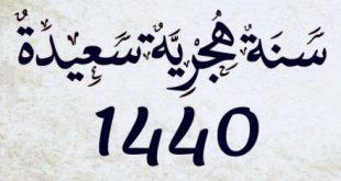 التقويم الهجري الجديد 1440