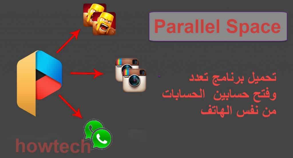 تحميل تطبيق Parallel Space للايفون والاندرويد