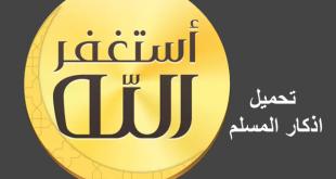 تحميل برنامج اذكار المسلم يعمل تلقائيا و ادعية يومية