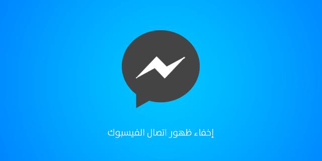 إخفاء ظهور اتصال الفيسبوك ماسنجر