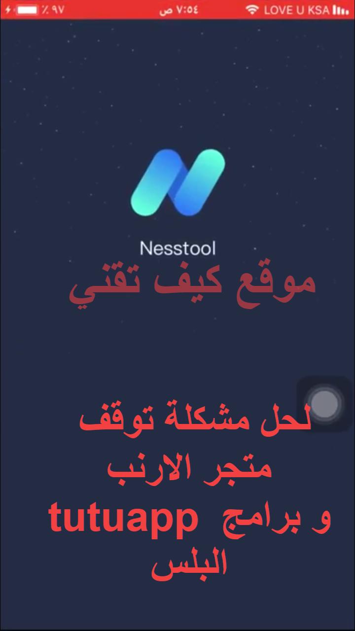 تحميل برنامج نيستول Nesstool
