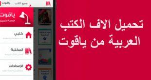 تحميل الاف الكتب العربية برنامج ياقوت yaqut