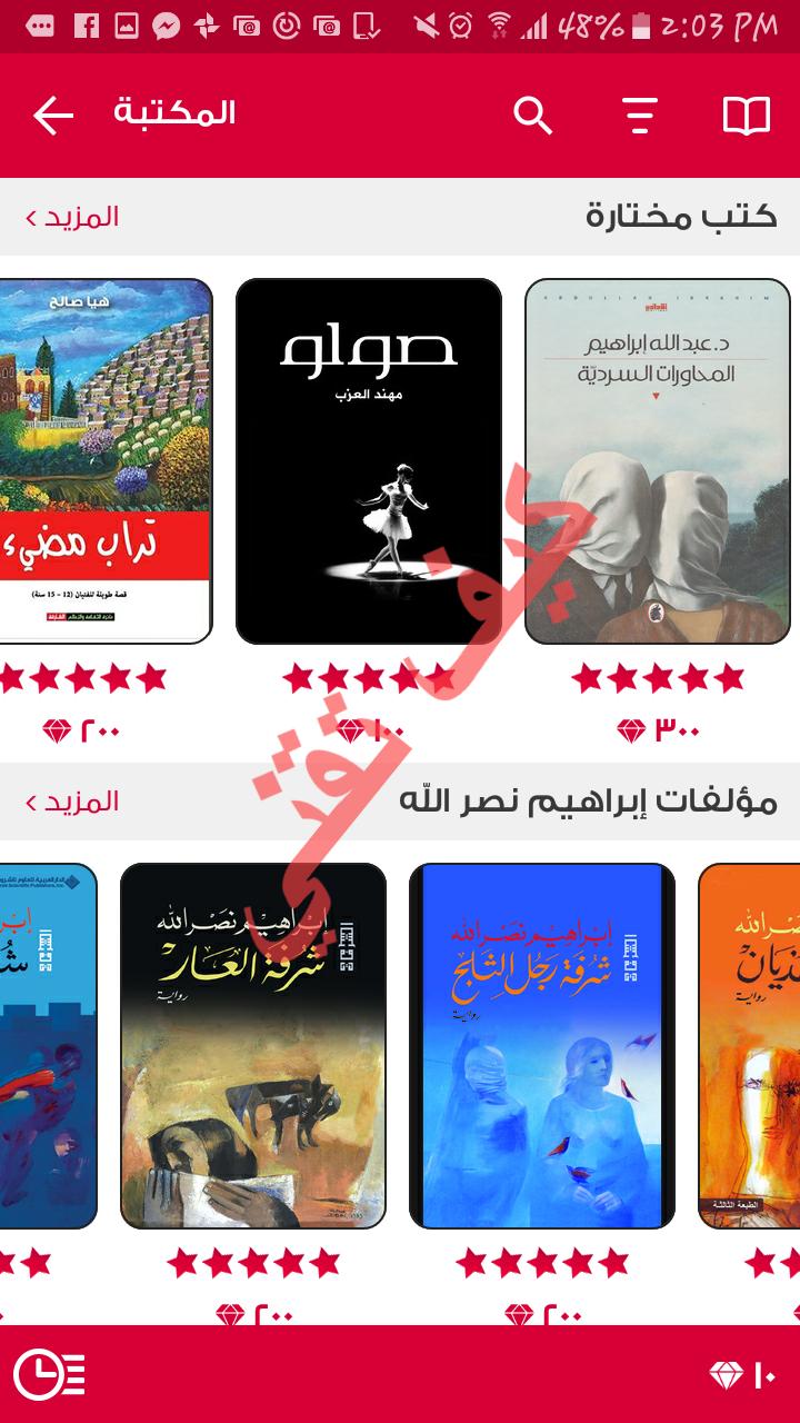 تحميل مجاني للكتب pdf