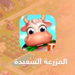 تحميل لعبة المزرعة السعيدة للاندرويد Family farm احدث اصدار 2018