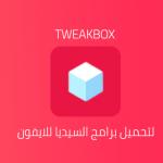 تحميل برنامج TweakBox تحميل برامج السيديا للايفون بدون جلبريك