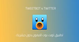 تحميل تويت بوت 4 بدون جيلبريك
