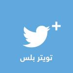 تويتر بلس للايفون بدون جلبريك احدث اصدار 2018 twitter plus
