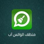 تحميل منظف الواتس اب للاندرويد Whatsapp cleaner برابط مباشر
