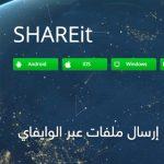 تحميل برنامج SHAREit لكل الأجهزة ارسال الملفات عبر الواي فاي