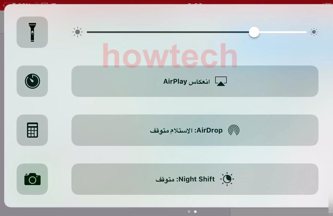 تحسين سطوع الشاشة