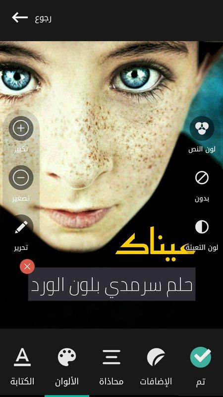تحميل تطبيق المصمم العربي