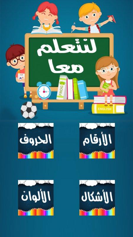 تعليم الطفل الارقام و الحروف