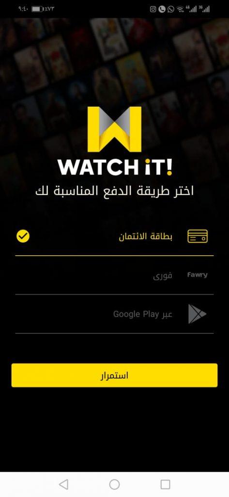 Watch iT ، ووتش إت , مسلسلات رمضان 2019