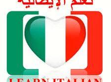 تعلم اللغة الإيطالية